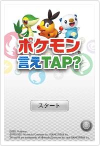 Pokemon será lançado para Android Pokemon-smartphone