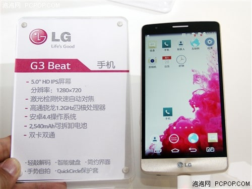 LG G3 Beat pcpop (3)